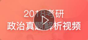 2018考研政治真题解析视频