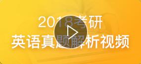 2018考研英语真题解析视频
