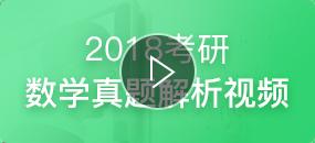 2018考研数学真题解析视频