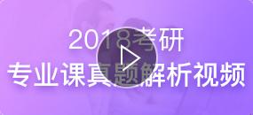 2018考研专业课真题解析视频