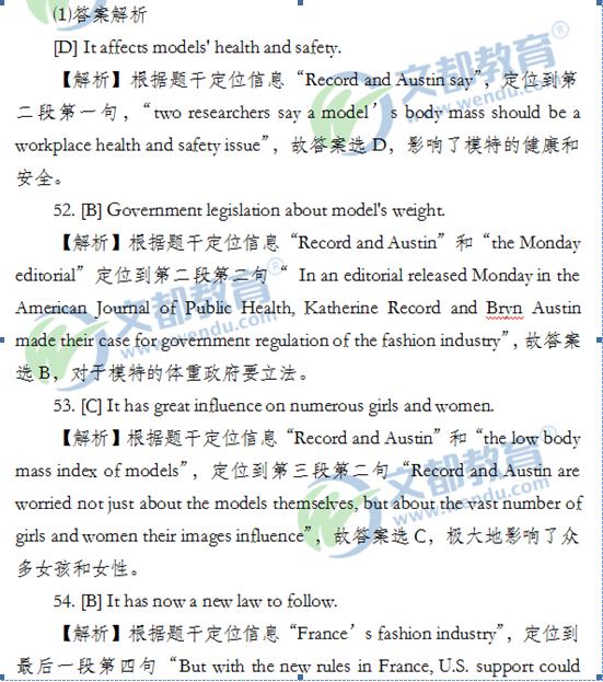 2016年12月英语四级考试真题阅读理解答案及解析