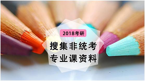 2018考研:如何搜集非统考专业课资料