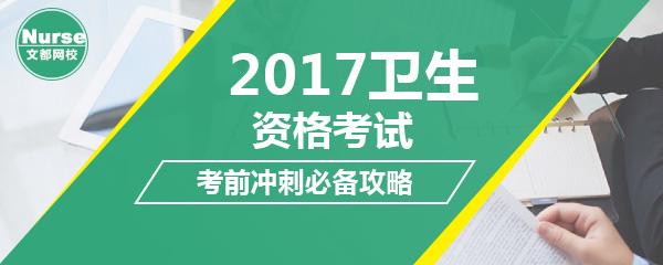 2017卫生资格考试考前总攻略