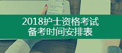2018护士资格考试备考时间安排