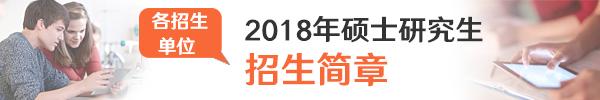 各招生单位2018年硕士研究生招生简章