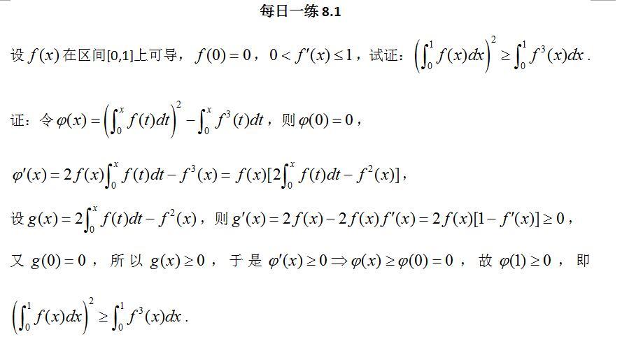 2018考研数学每日一练(8月1日)