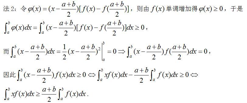 2018考研数学每日一练(8月3日)