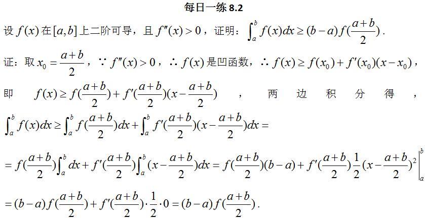 2018考研数学每日一练(8月2日)