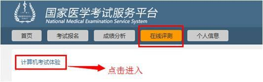 中医执业助理医师计算机化考试