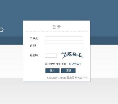 国家医学考试网登录入口