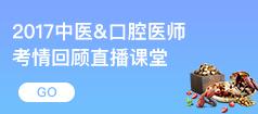 2017中医&口腔医师考情回顾直播课堂