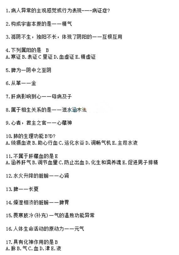 2017中医执业医师欢迎光临乐虎国际【官方授权】真题