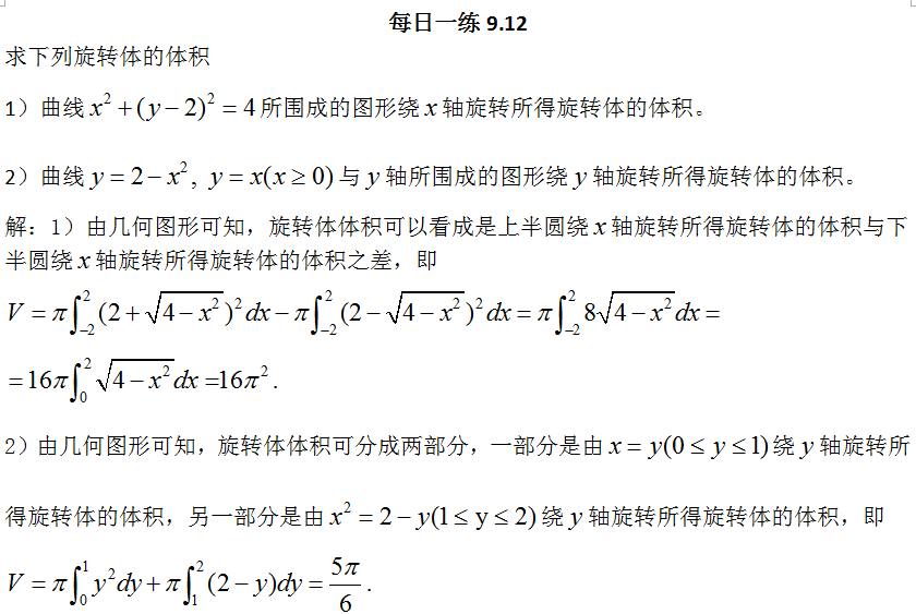 2018考研数学每日一练(9月12日)