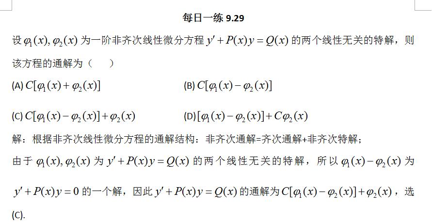 2018考研数学每日一练(9月29日)