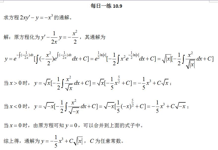 2018考研数学每日一练(10月9日)