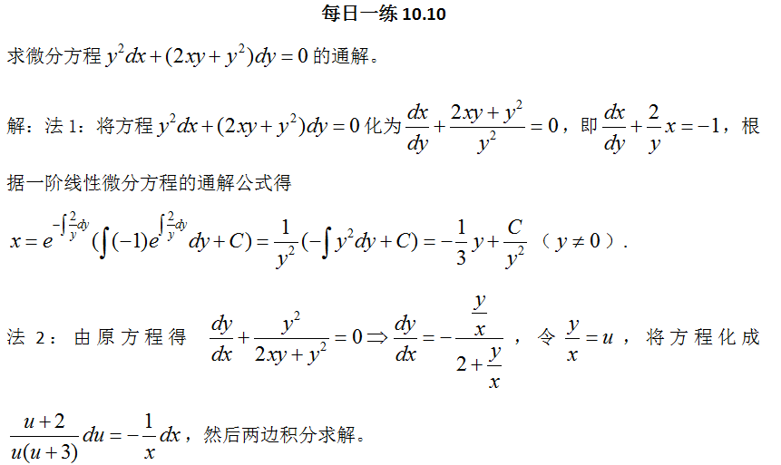 2018考研数学每日一练(10月10日)