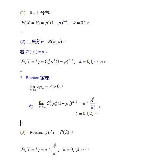 2019考研数学概率公式:离散型随机变量