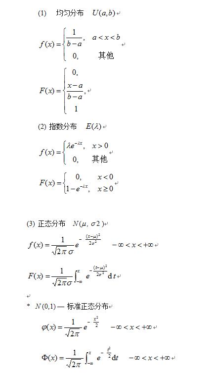 2019考研数学概率公式:连续型随机变量