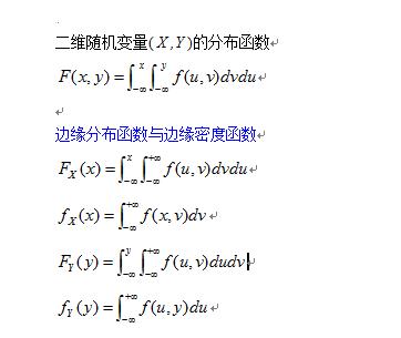 2019考研数学概率公式:多维随机变量及其分布