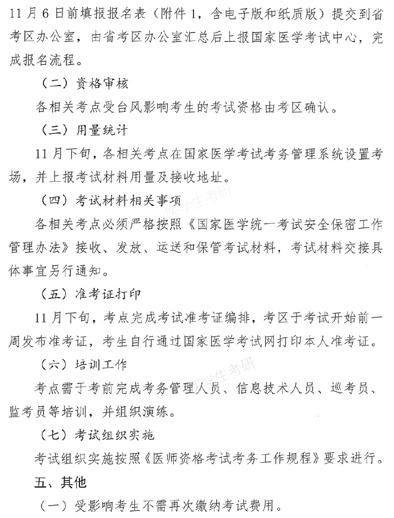 广东2017医师资格笔试复考
