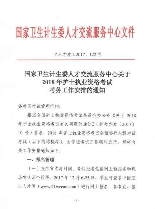 2018护士资格考试考务通知