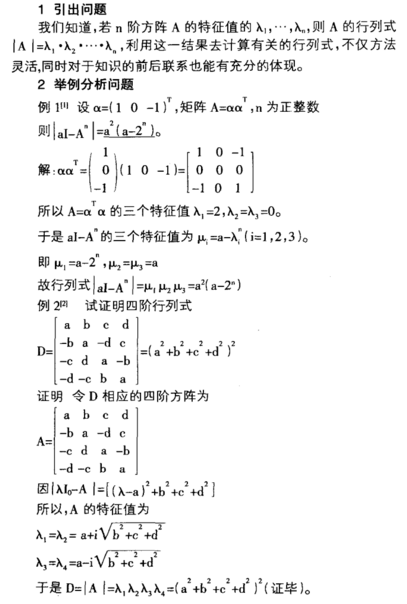 2019考研数学线性代数考点解析(1)