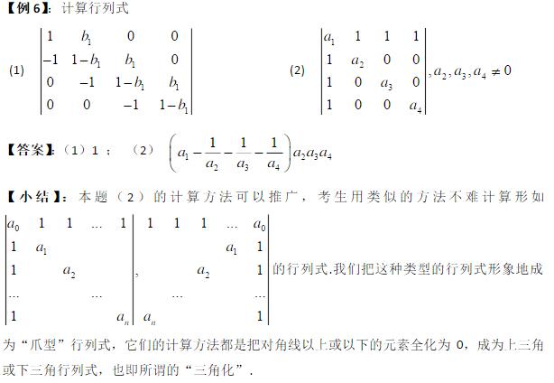 2019考研数学线性代数考点解析(4)