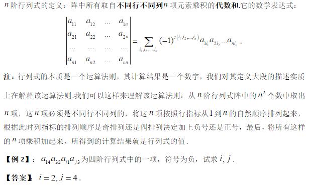 2019考研数学线性代数考点解析(5)