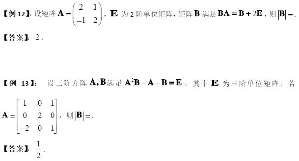 2019考研数学线性代数考点解析(2)