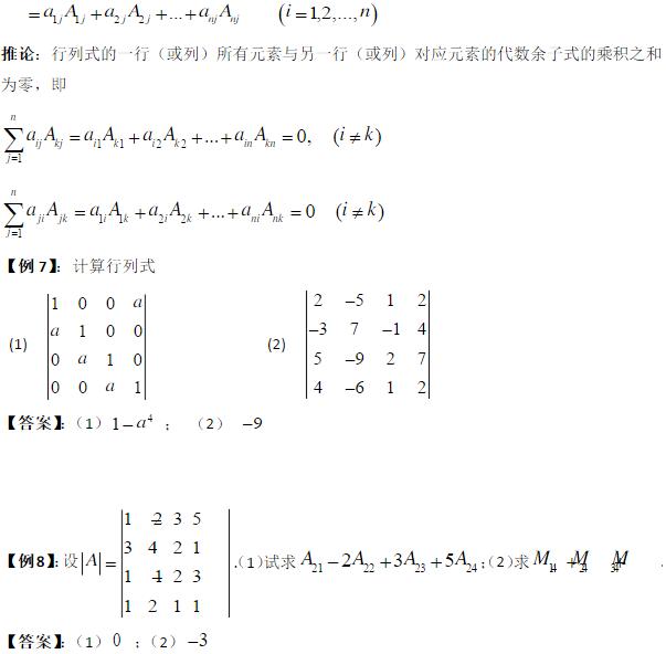 2019考研数学线性代数考点解析(3)