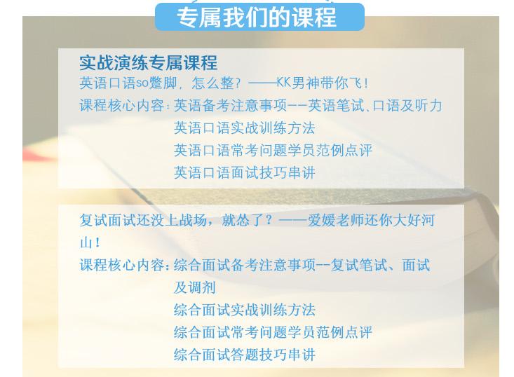 2018考研复试全程实战演练班【直播】