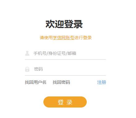 """""""推免录取信息公开""""栏目1月3日至1月31日开通"""
