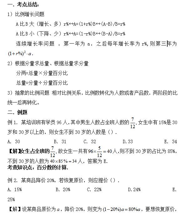 2019考研管理类联考:比例应用题(一)