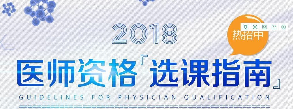 2018执业医师考试报名时间