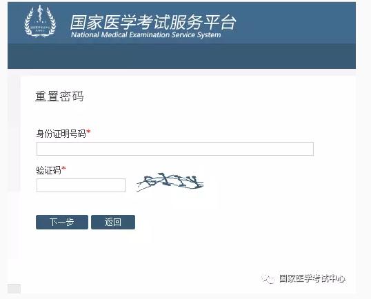 国家医学考试网登录密码如何找回