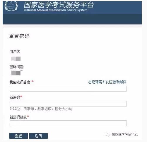 2018年国家医师资格考试报名