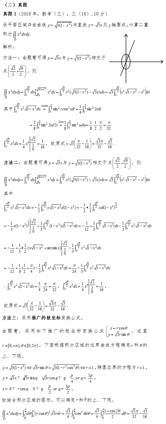 2019考研数学复习:怎样计算二重积分?