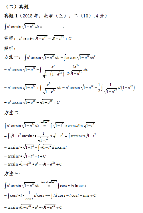 2019考研数学:计算不定积分的方法