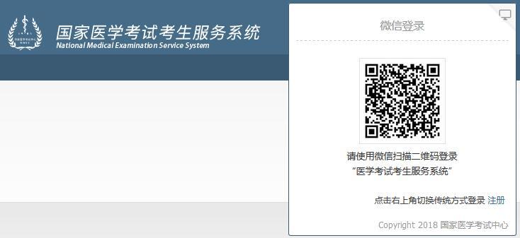国家医学考试网医学考试准考证打印入口