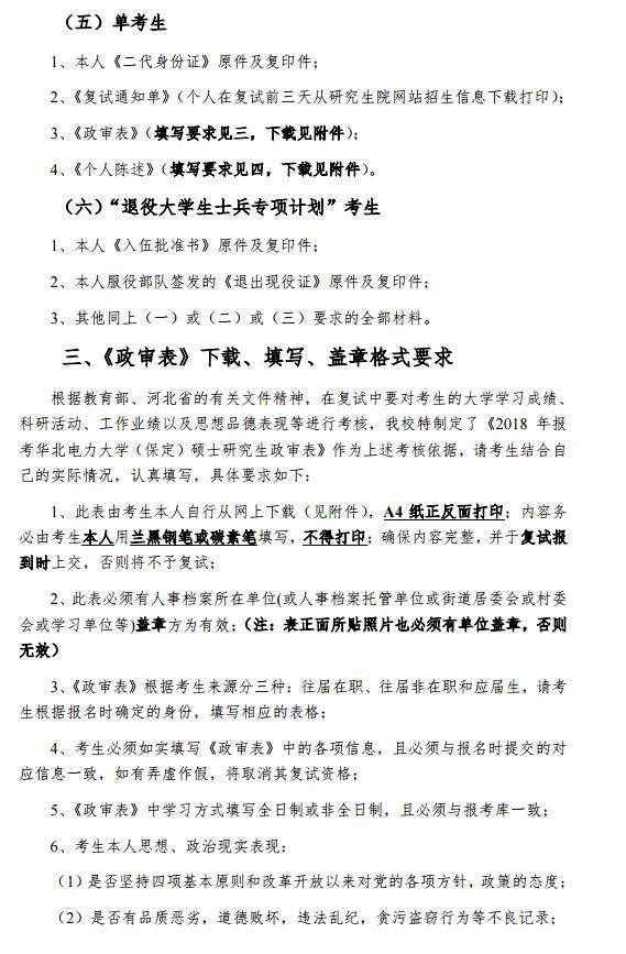 华北电力大学(保定)2018考研复试通知