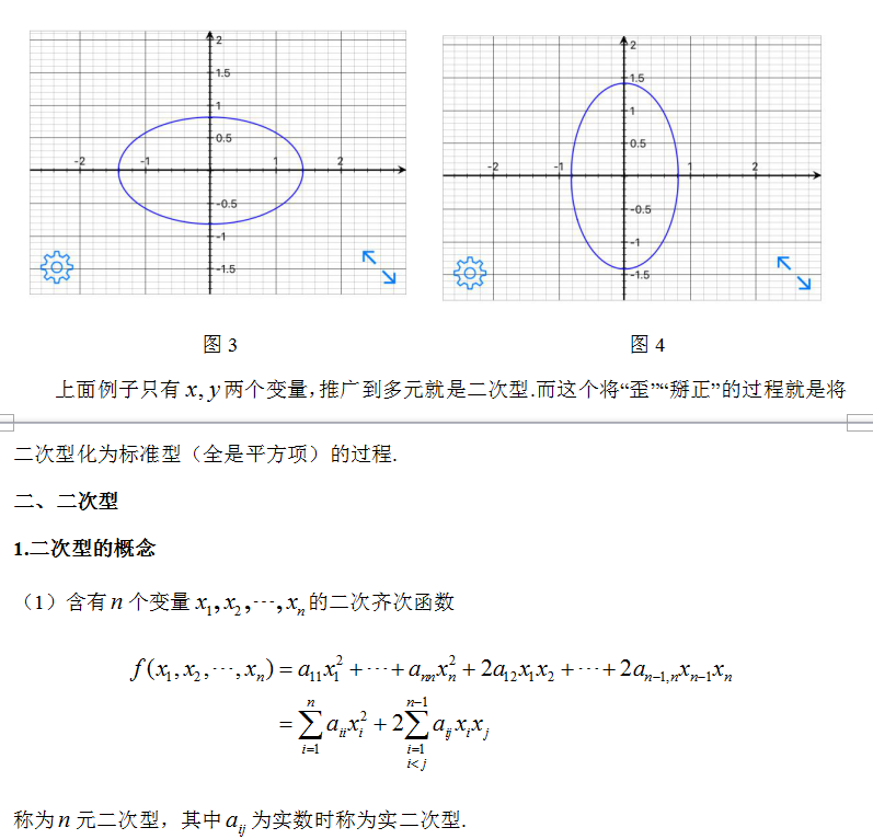 2019考研数学线性代数—二次型