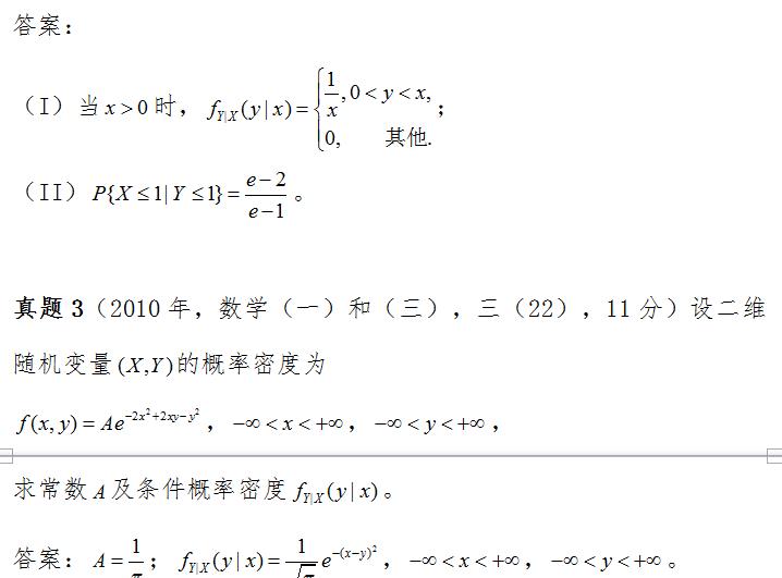2019考研数学如何复习条件概率密度?