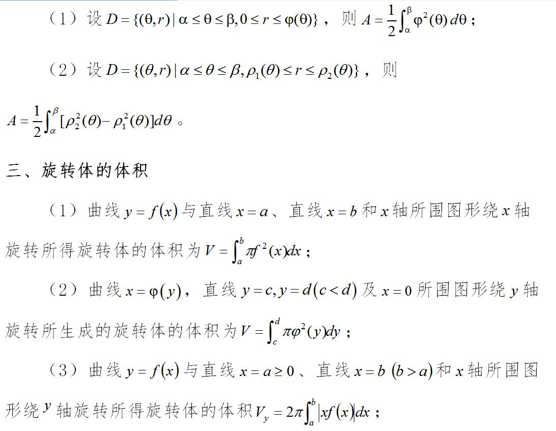 2019考研数学:定积分的几何应用(一)