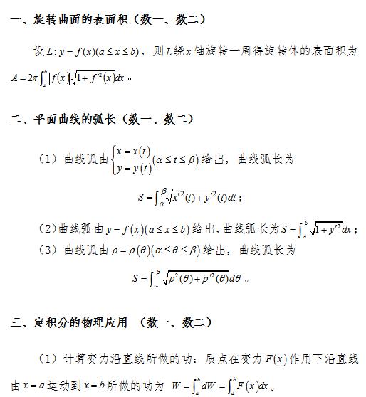 2019考研数学:定积分的应用(二)
