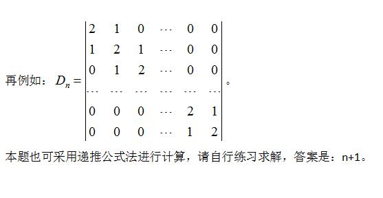 2019考研数学线性代数计算之递推公式法