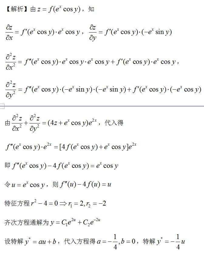 2019考研数学之多元函数微分学(四)