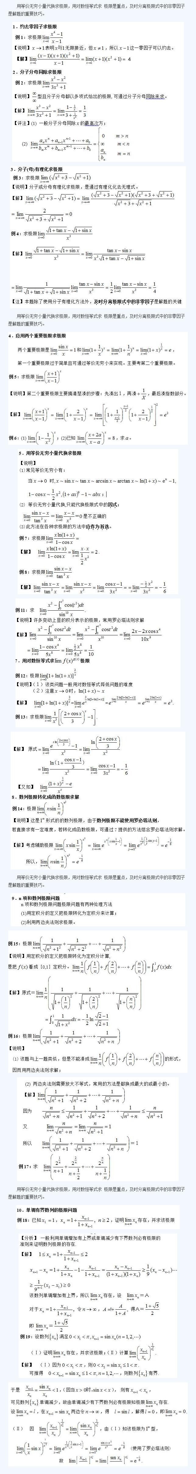 2019考研数学热门考点:求极限题型有哪些解题技巧?