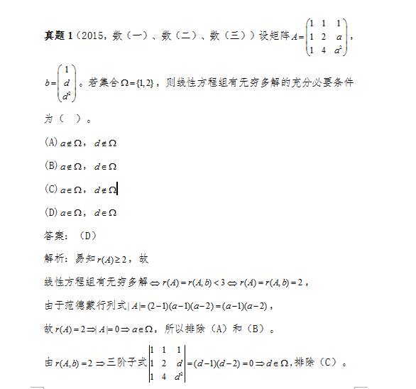 2019考研数学如何用范德蒙行列式
