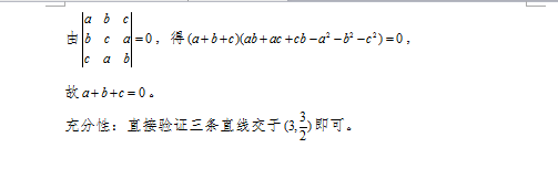 2019考研数学用特征值求对称矩阵的秩