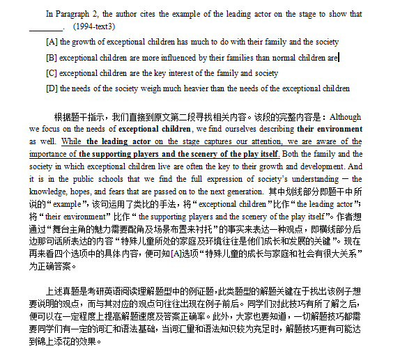 考研英语:阅读理解正确选项之同义替换(一)